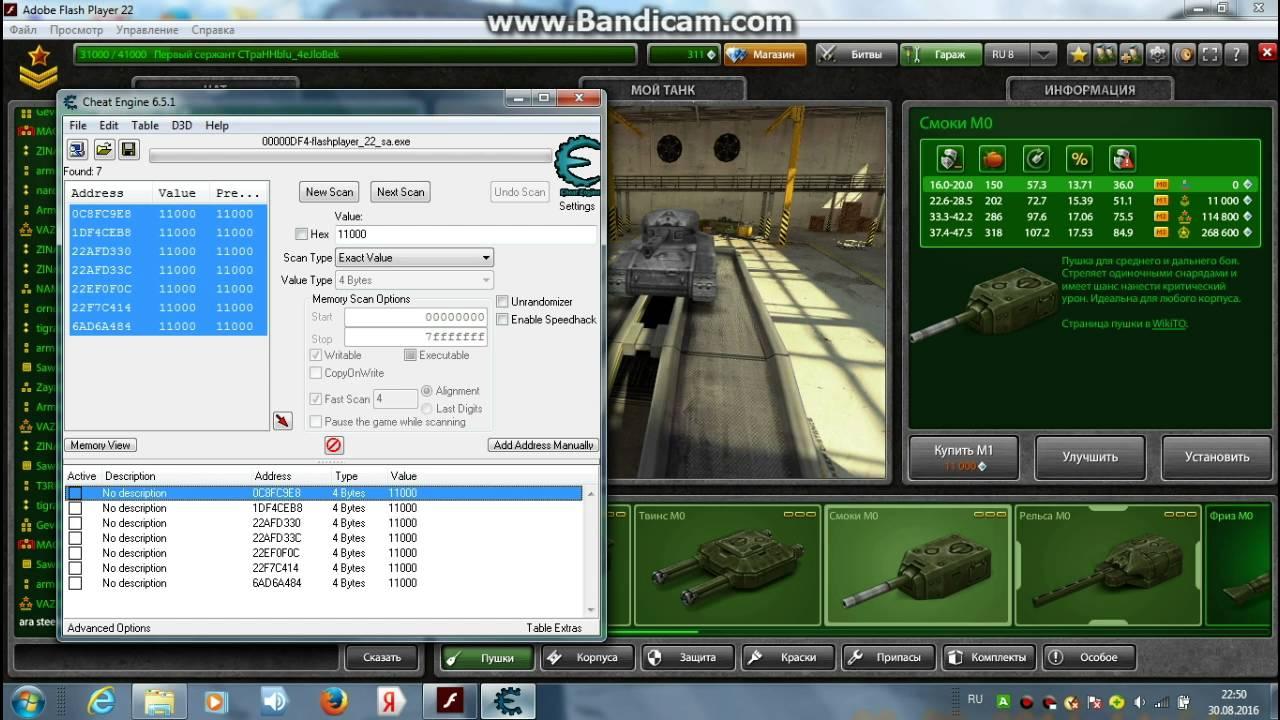 Инструкция по взлому танков онлайн через cheat engine