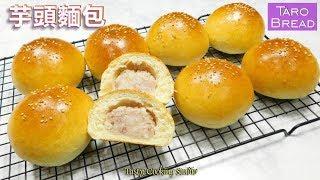 芋頭麵包 做法 *Taro Bread Recipe (Tong Zhong method) *