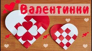 Валентинки  своими руками. Подарок на День Святого Валентина