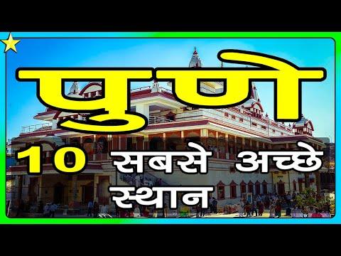 10 BEST PLACES TO VISIT IN PUNE 👈   पुणे में घूमने के 10 प्रमुख स्थान   Hindi Video   10 ON 10