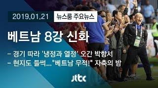 동남아 축구 '정상' 이어…기적의 새 역사 쓰다