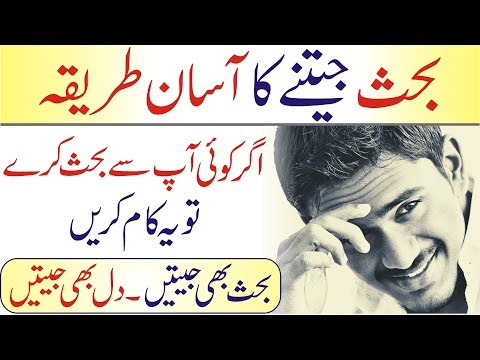How to win every argument Urdu Hindi | Communication skills to talk to anyone | ways to win people