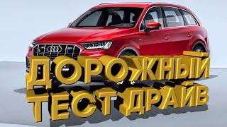 Дорожный тест драйв AUDI Q7 | Test drive AUDI Q7