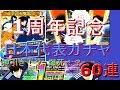 キャプテン翼#26 1周年記念「サッカー日本代表ガチャ」60連! 念願の翼GETなるか!? まさかまさかの2枚抜き!? Captain Tsubasa: Dream Team