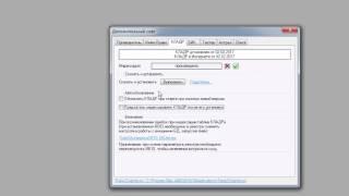 Настройка дополнительных программ в Инфо Бухгалтер 10