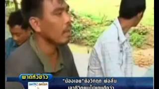 ชาวไทยรุกป่าพม่าปะทะทหารดับ13ศพ #KNation