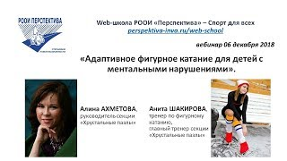 Вебинар Фигурное катание для детей с ментальными нарушениями 06.12.2018