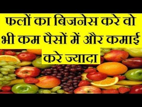 Start Fruit Business And Earn Good Income फलों का बिजनेस करे वो भी कम पैसों  में और कमाई करे ज्यादा