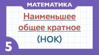 12 -  НОК - наименьшее общее кратное ( Математика - 5 класс )