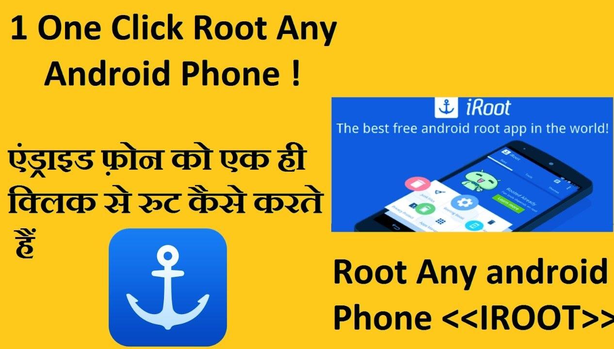 1 One Click Root Any Android Phone !! सभी एंड्राइड फ़ोन को एक ही क्लिक से  रुट कैसे करते हैं !!!