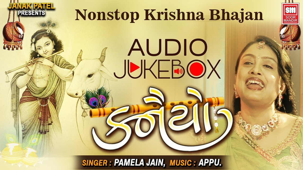 Download કનૈયો | નોનસ્ટોપ કૃષ્ણ ભજન Pamela Jain | Kanaiyo | Krishna Bhajan I Audio Jukebox