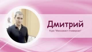 Видео отзыв курсы массажа. обучение массажа в Москве