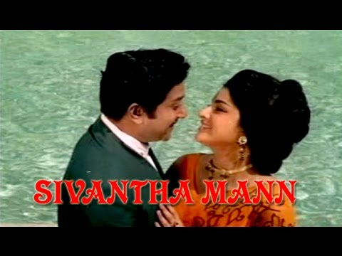 Sivantha Mann | Sivaji, Kanchana | Full Tamil Movie HD