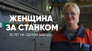 Вся жизнь на заводе: история женщины, работающей 35 лет за станком