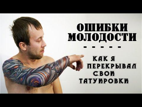 Ошибки молодости: как я перекрывал свои татуировки. Рукав биомеханика - Познавательные и прикольные видеоролики