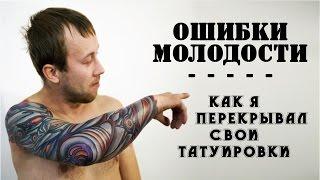 Ошибки молодости: как я перекрывал свои татуировки. Рукав биомеханика(Многие жалеют о своих первых тату: только через собственные грабли мы начинаем понимать, как нужно было..., 2015-02-12T15:32:45.000Z)