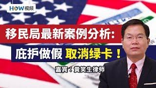 移民局最新案例分析:庇护做假 取消绿卡!How视频直播 2019.11.12