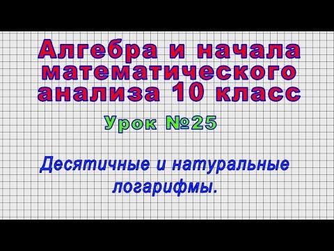 Алгебра 10 класс (Урок№25 - Десятичные и натуральные логарифмы.)