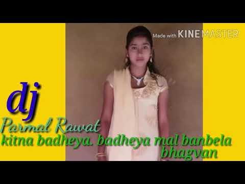 Dj Kitna Badheya Badheya Mal Banbela Bhagvan