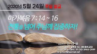 민경율목사 / 막 7:14~16 / 전통을 넘어 주님께…