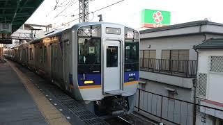 南海高野線北野田駅 8300系(8314編成) 各停河内長野行 発車