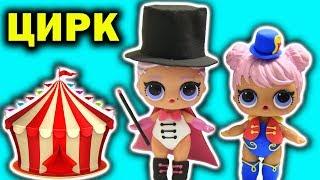ЦИРК! Куклы ЛОЛ Сюрприз Мультик с игрушками #ЛОЛ Видео для детей LOL SURPRISE DOLLS DIY | Julicat