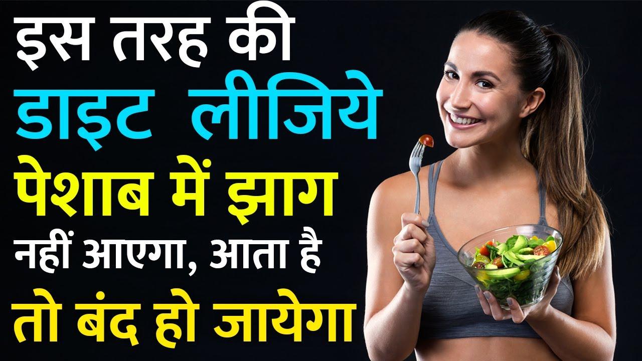 पेशाब में झाग आना बंद हो जाता है इस डाइट से Protein Loss Treatment In Ayurveda - Protein Loss Diet