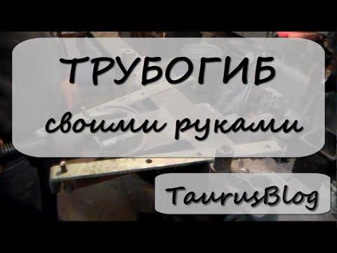 видео: Трубогиб своими руками