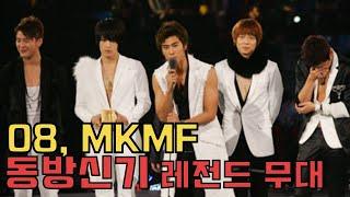 08년 MKMF 동방신기 레전드 무대리뷰 [TVXQ MKMF Performance Review]