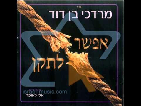 Mordechai Ben David - Gevald