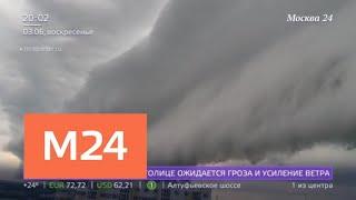 Смотреть видео Жители Иваново опубликовали видео приближающегося шторма - Москва 24 онлайн