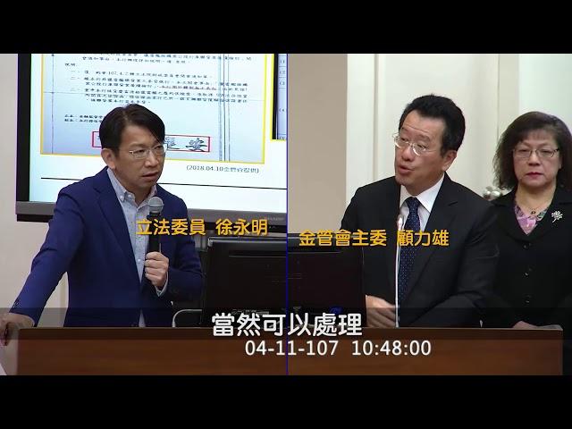 立委徐永明質詢精華