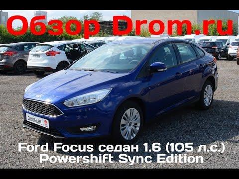 Ford Focus седан 2016 1.6 (105 л.с.) Powershift Sync Edition - видеообзор