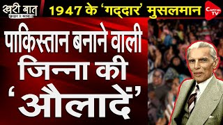 "95% Indian Muslims voted for Pakistan   Prakhar Shrivastava   Muslim ""Traitors"" of 1947   Capital TV"