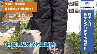 文京区・総合病院(Vol.2)東京ドクターズの街頭インタビュー