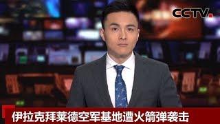 [中国新闻] 伊拉克拜莱德空军基地遭火箭弹袭击 | CCTV中文国际