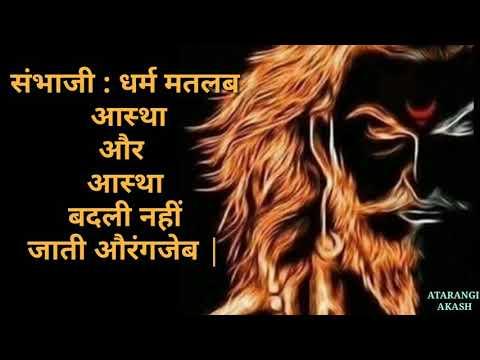Sambhaji maharaj WhatsApp status  # sambhaji 1689 movie dailog  ( lyrics )WhatsApp status