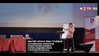 Обучение риэлторов: мастер-класс Яны Гусевой