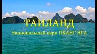 Таиланд Пхукет Национальный парк Пханг Нга(Таиланд Пхукет Национальный парк ПХАНГ-НГА Таиланд, Часть 1 - Национальные парки Пхукета ПОДПИСЫВАЙТЕСЬ..., 2016-04-18T19:21:25.000Z)