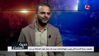 معارك الحديدة: هل هي استنزاف للعمالقة  لإفراغ عدن وتهيئتها لانقلاب المجلس الانتقالي ؟   حديث المساء