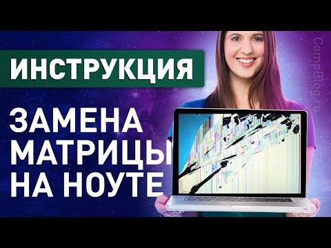 Как поменять матрицу ноутбука своими руками