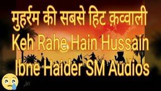 Keh Rahe Hain Hussain Ibne haider    Moharram Qawwali    मुहर्रम Special Qawwali    SM Audios