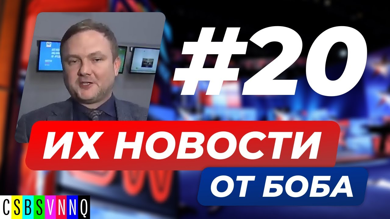 Вмешаться в русские выборы! / Их новости #20