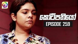 Kotipathiyo Episode 259  || කෝටිපතියෝ  | සතියේ දිනවල රාත්රී  8.30 ට . . . Thumbnail
