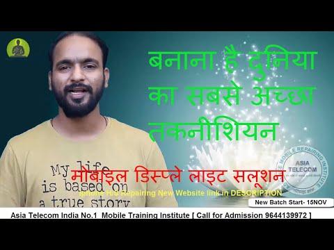 [Hindi/URDU]सबसे अच्छा मोबाइल तकनीशियन कैसे बने Motivational Video|All Mobile Display Light Section