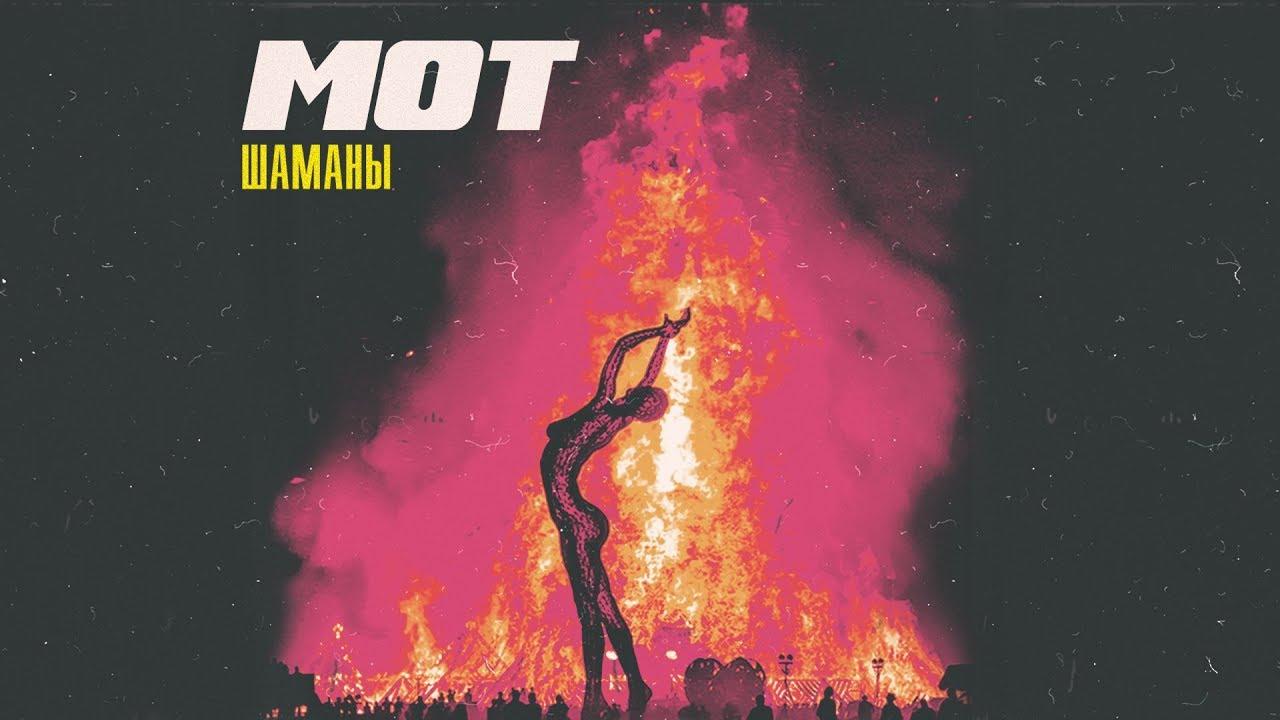 Мот — Шаманы (премьера трека, 2018)