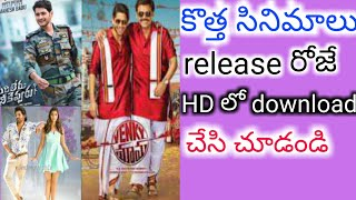 How to download latest movies in Telugu  download Telugu movies 2020  watch latest movies
