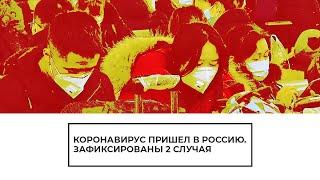 В России выявили два первых случая заражения коронавирусом