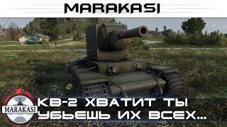 КВ-2 хватит ты убьешь их всех, нагиб! 12 фрагов World of Tanks