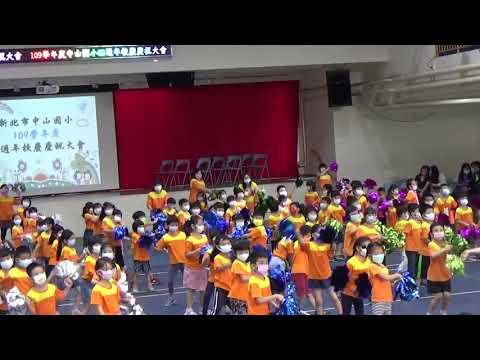 20210508中山國小校慶-幼兒園舞蹈表演-健康FOIIOW ME